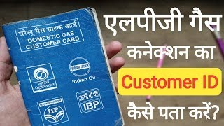 hp gas booking mobile number change