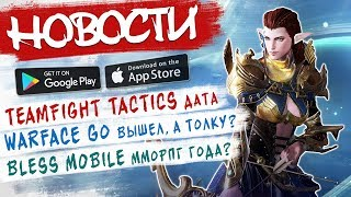 📱Новости Андроид/iOS игр 2020: Teamfight Tactics, MARVEL Super War, Warface: GO, Extraordinary Ones