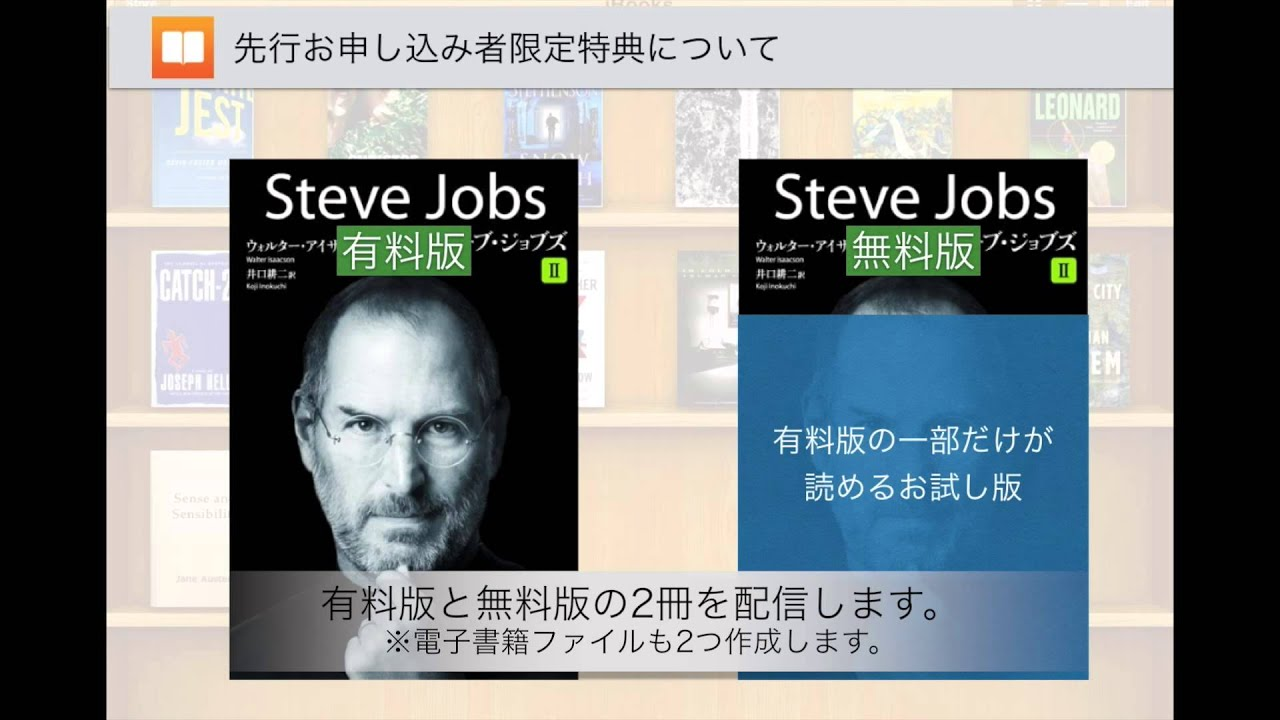 iBooks配信代行サービスの特典について