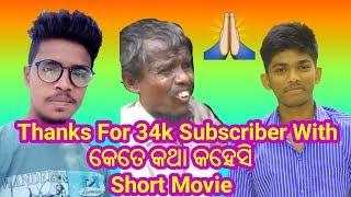 New Sambalpuri/Odia TikTok Comedy / With Kete Katha Khesi New Sambalpuri/Odia