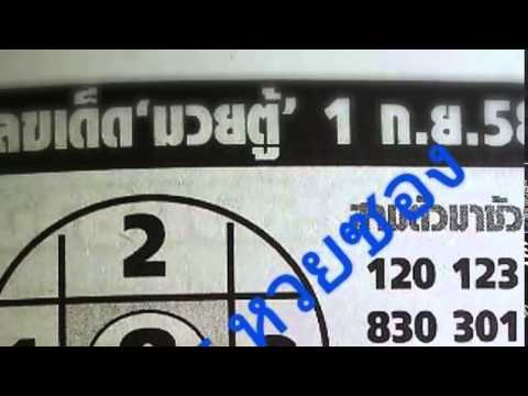 เลขเด็ดมวยตู้ งวดวันที่ 1/09/58