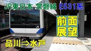【前面展望】JR東日本 上野東京ライン常磐線直通快速 E531系 品川⇒水戸