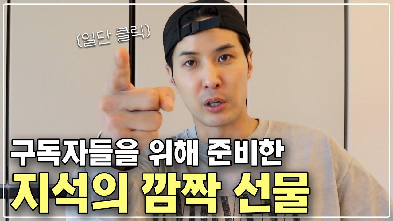 (ENG) 구독자들을 위한 '보석'같은 선물 (feat. 미원🎶)