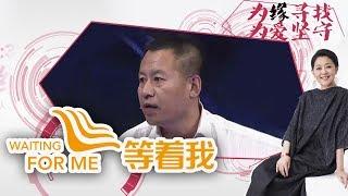 《等着我》20150628 独腿铁汉坚强致富寻恩人  CCTV thumbnail
