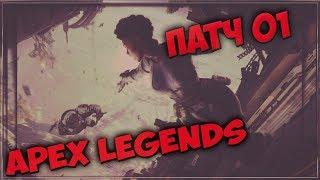Apex Legends Patch 01 или Патч 1.03! Новые предметы, нерф Бладхаунда!