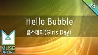 [뮤즈온라인] 걸스데이(Girls Day) - Hello Bubble