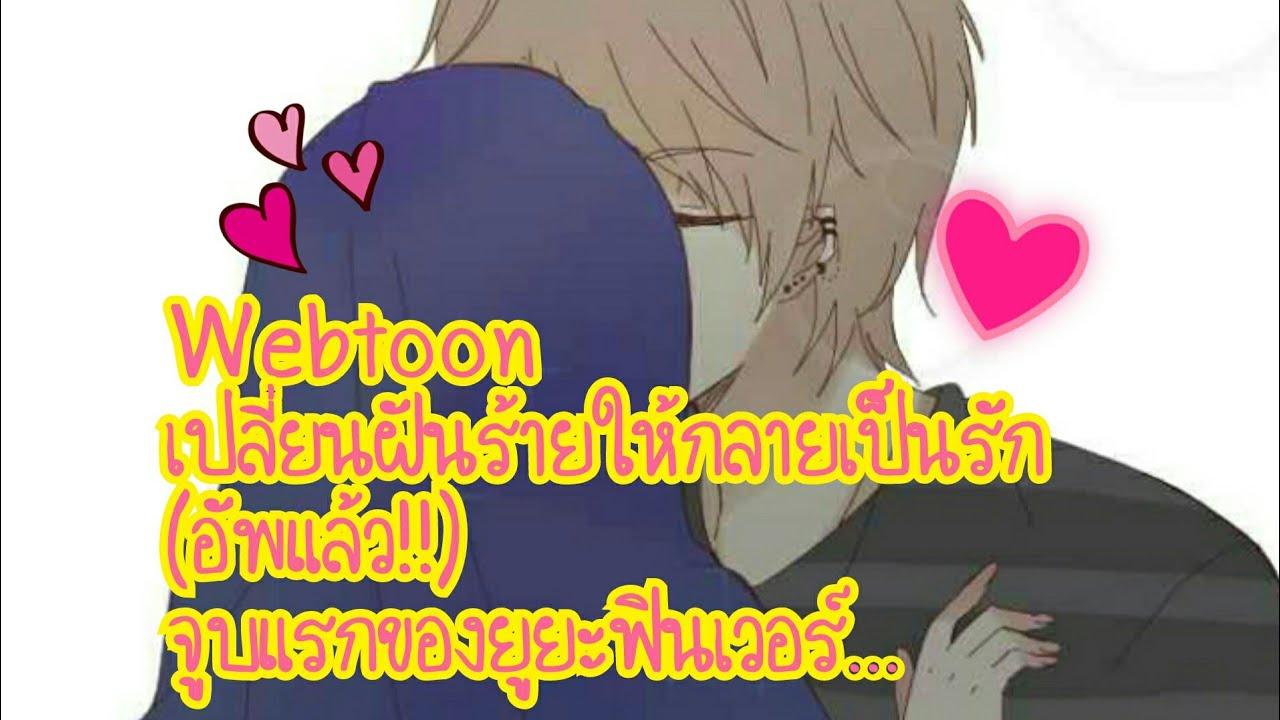Webtoon  เปลี่ยนฝันร้ายให้กลายเป็นรัก (อัพแล้ว!!) จูบแรกของยูยะฟินเว่อร์...