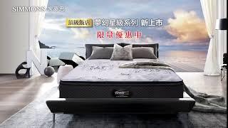 配音員賀世芳-寧靜享受-席夢思 夢幻星級系列
