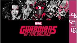 SuperHero Origin : Guardians of the Galaxy | Tamil/தமிழ் | Marvel (கார்டியன் ஒப் கலக்ஸ்சி )