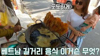 베트남 길거리 음식!!바나나하고 고구마를 튀긴다고??