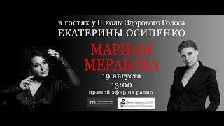 Школа здорового голоса Екатерины Осипенко. Звездный голос. Мариам Мерабова