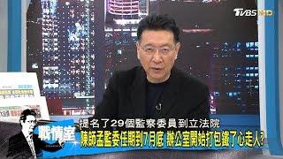 陳師孟監委任期到7月底 辦公室開始打包鐵了心走人? 少康戰情室 20200117