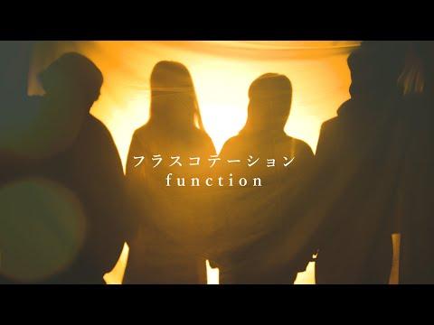 フラスコテーション「function」Music Video