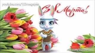 Zoobe Зайка Красивое поздравление с 8 марта