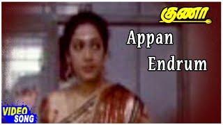 Ilayaraja Hits | Guna Movie Songs | Appan Endrum Video Song | Kamal Haasan | Ilayaraja