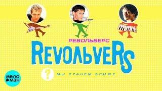 RevoЛЬveRS - Мы станем ближе (Альбом 2000 г.) / Переиздание 2018 г. / Вспомни и танцуй!