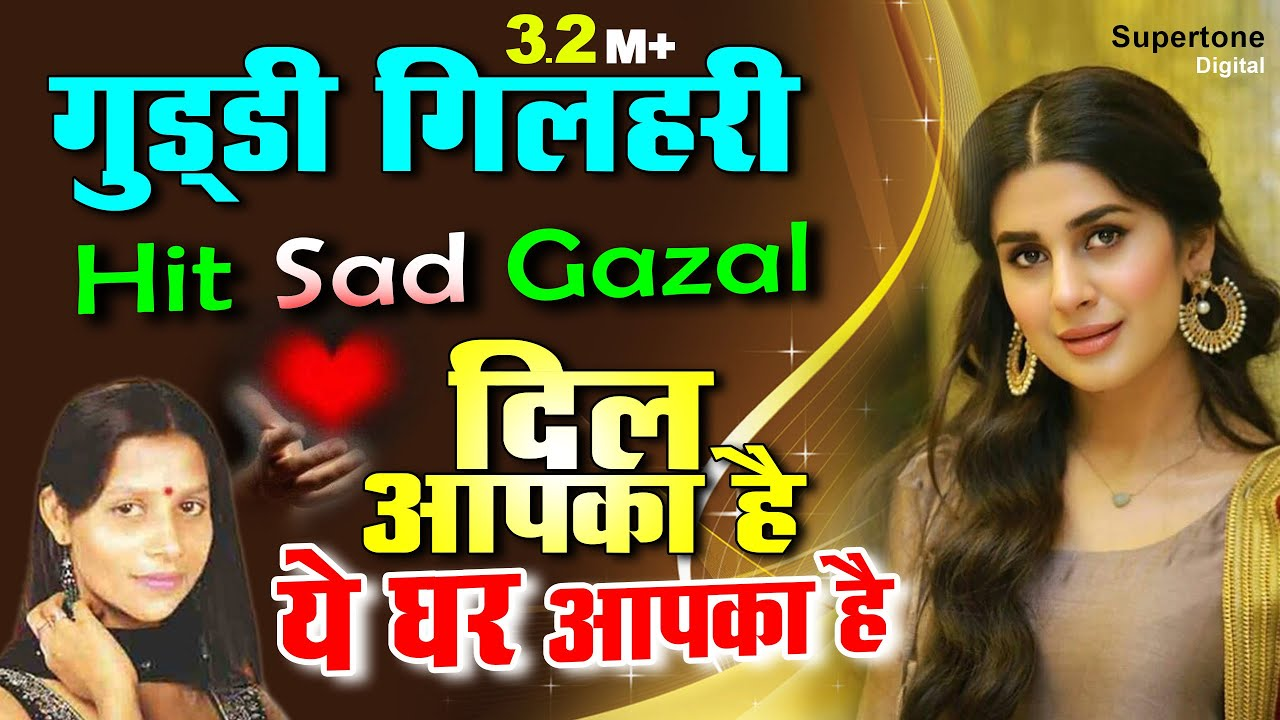 Download Guddi Gilhari Hit Ghazal : गुड्डी गिलहरी का दर्द भरा गीत | Hindi Sad Song | गुड्डी गिलहरी ग़ज़ल