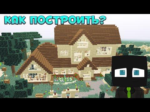 Как построить дом в «Майнкрафт»: советы для начинающих ...