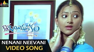 Kotha Bangaru Lokam Video Songs | Nenani Neevani Video Song | Varun Sandesh, Sweta Basu