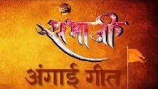 Swarajyarakshak Sambhaji serial | Angai Geet |