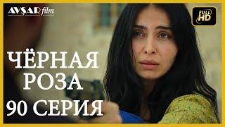 Чёрная роза 90 серия (Русский субтитр)