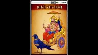 FREE Shani Chalisa Android Mobile Apps (English, Hindi, Gujarati)
