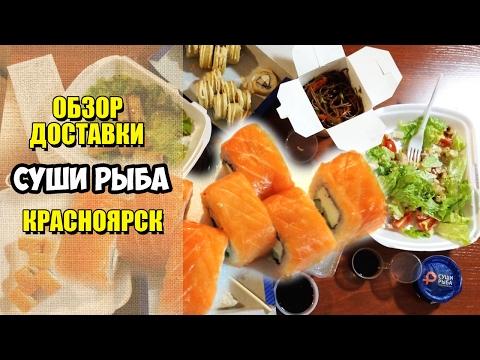 Кинг-конг суши красноярск