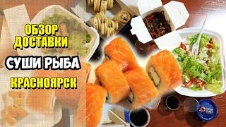 видео Доставка роллов и суши в Красноярске