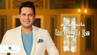 Hatem Aliraqi ... Hala Blly Yhebna - Lyrics Video | حاتم العراقي ... هلا بلي يحبنا - بالكلمات