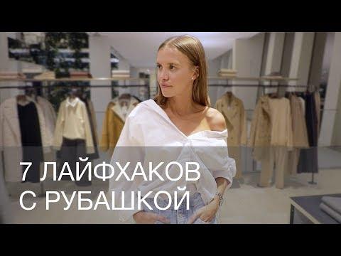 Как девушке надеть мужскую рубашку