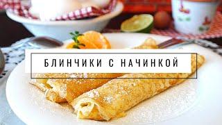 Постные блинчики с начинкой   Веганский рецепт - VolkoMolko