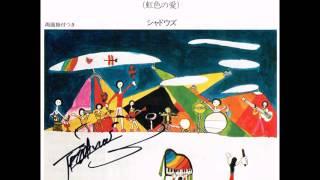 作詞:村田さち子☆作曲/編曲:寺内タケシ ☆演奏:シャドウズ (1981年テ...