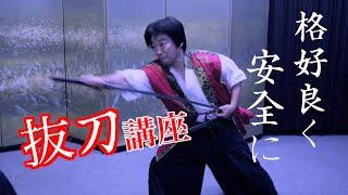 初心者のための殺陣講座チャンネルです。 今回は抜刀講座です。 (株)若駒プロ公式HP http://www.wakakoma-pro.com/ Twitter (株)若駒プロ公式 ...