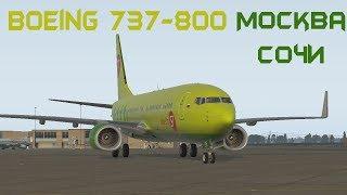 Boeing 737-800 Москва-Сочи (UUWW-URSS)