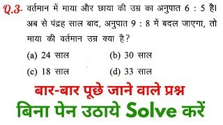Maths Important Question For - RAILWAY GROUP-D, NTPC, SSC, BANK & all exams