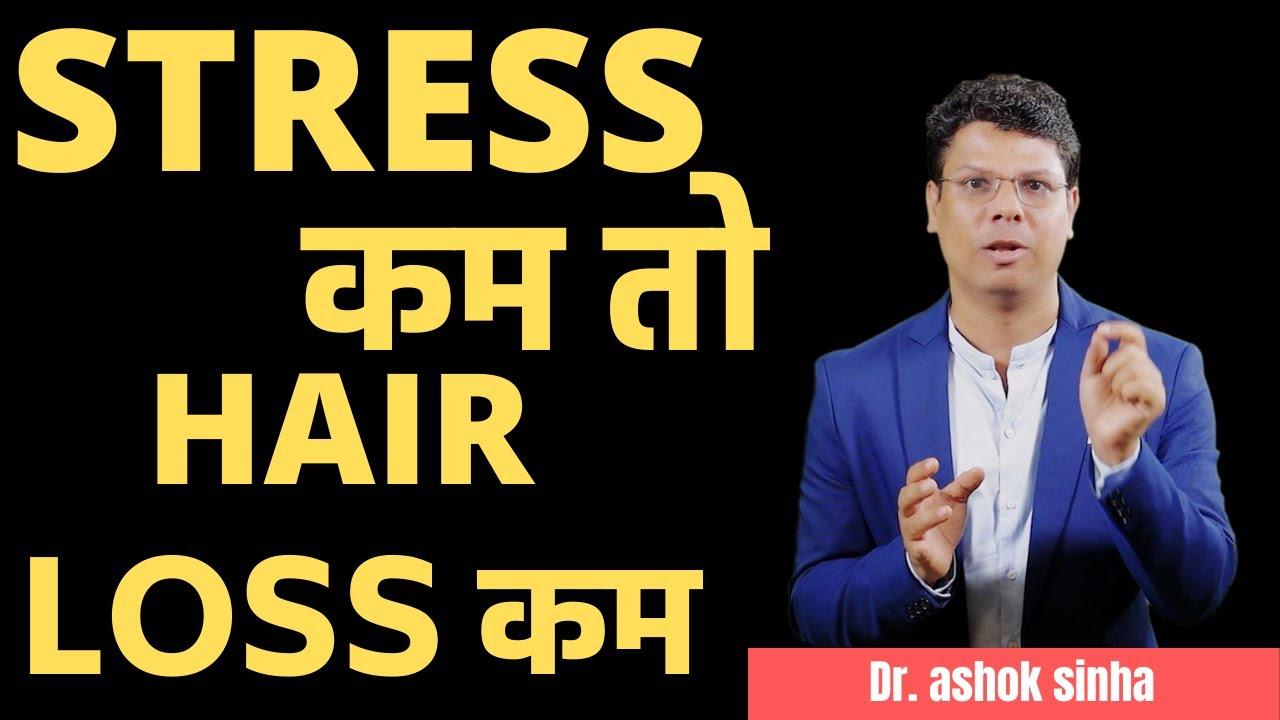 Stress, Hair Loss और Health  का खतरनाक रिलेशन, स्ट्रेस से लड़ने के ४ Easy Steps- Dr. ashok sinha