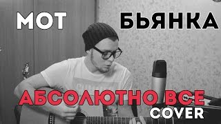 Мот feat. Бьянка - Абсолютно Всё (Cover Version)