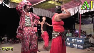 AJ Bangla    মাস্টার সলেমান-সরু কাটারী বানেরা    Mira Mamoni Opera