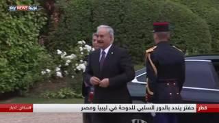حفتر يندد بالدور السلبي للدوحة في ليبيا ومصر