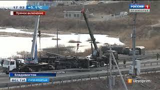 Прямое включение с места ДТП с участием «Панцирь-С» во Владивостоке