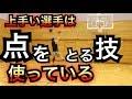 [バスケ]簡単に点が取れる!?フェイダウェイシュートの練習方法!