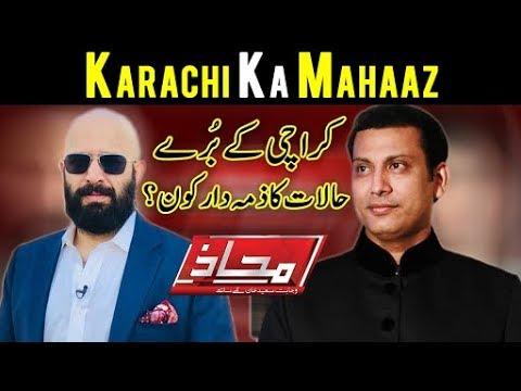 Mahaaz with Wajahat Saeed Khan - Faisal Subzwari Ka Mahaaz - 11 February 2018 | Dunya News