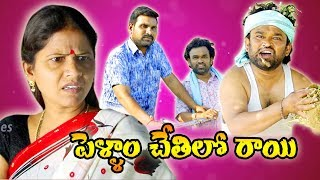 Pellam Chethilo Raayi   Telugu Village Comedy Short Film 2019   Telangana Talkies
