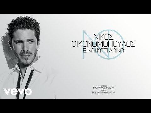 Νίκος Οικονομόπουλος - Είναι Κάτι Λαϊκά (Official Music Video)