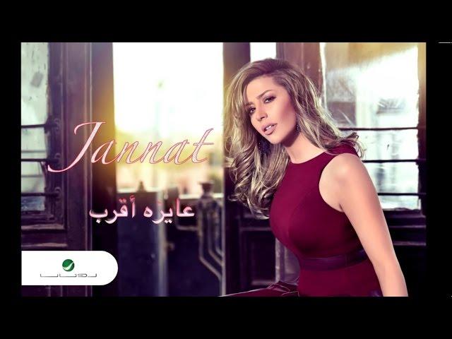Jannat … Aiza Araab | جنات  … عايزة اقرب