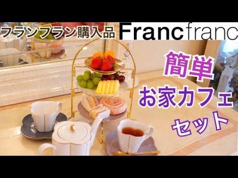 セット カフェ フラン おうち フラン