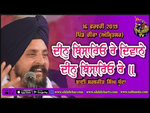 Cheecha   Amritsar   16 Feb 2019   Bhai Sarbjit Singh Dhunda   Sikhi Lehar TV & Radio 2019