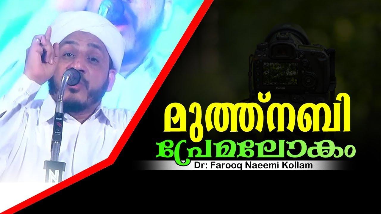Download Muth Nabi Premalokam / Farooq Naeemi Kollam