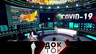 Коронавирус летний отдых Док ток Выпуск от 19 05 2020