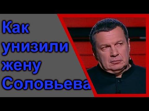 Жена Соловьева УНИЖЕНА ! Что, дети показывают Соловьеву ?   Почему так ?  Последние дни Шмони